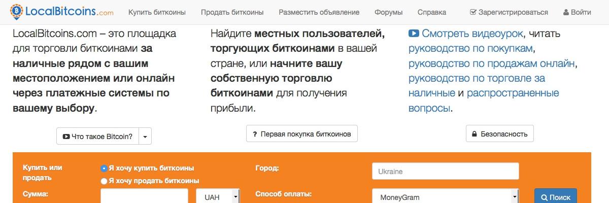 Localbitcoins cash deposit ukraine irish greyhound derby betting 2021 nba